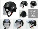 ハーフヘルメット 原付 カブ SERIORE-4 0開閉シールド付き ハーフヘルメット ブラック リード工業 RE-40-BK