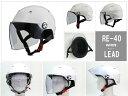 ハーフヘルメット 原付 カブ SERIO RE-40 開閉シールド付き ハーフヘルメットホワイト リード工業 RE-40-W