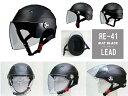 ヘルメット 原付 カブ 大きいサイズ原付 ヘルメット SERIO RE-41 開閉シールド付き ハーフカジュアルヘルメット 軽い!約700グラム マットブラック サイズLL(61〜62cm未満) RE-41-MATBK-LL