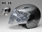SERIOセミジェットヘルメットガンメタRE-35/UVシールド付
