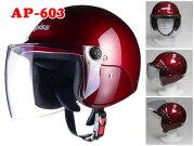 スクーターとの相性が良いセミジェットヘルメットapissキャンディーレッドリード工業-AP-603-CRD/02P28Mar14