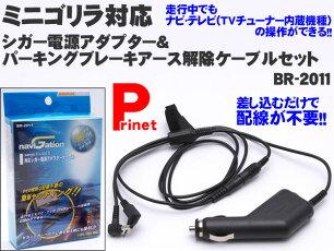 【適合機種のみ】ミニゴリラ対応シガー電源アダプター&パーキングアース解除ケーブルセット
