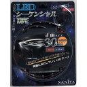 シーケンシャルLEDテープ 流れるウインカー 正面発光 30cm 15LED アンバー 2本セット RS-FA3
