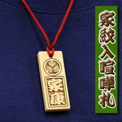 喧嘩札(祭札)ひば木札ー中 家紋片面