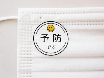 マスク用シール 7枚入り 花粉症 アレルギー ぜんそく 鼻炎 予防 咳 くしゃみ ウイルス 理由 対策 マスク 小さめ 洗える 日本製 コロナ なのにシール 【メール便送料無料】