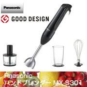 【送料無料】パナソニックハンドブレンダーMX-S301-K