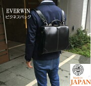 現代的なサッチェルバッグとしもお楽しめる日本製ダレスバッグ