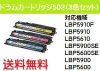 CANONドラムカートリッジ502お買い得カラー3色セット【純正品】【翌営業日出荷】【送料無料】【LBP5910F/LBP5910/LBP5610/LBP5900SE/LBP5600SE/LBP5900/LBP5600】