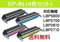 CANONトナーカートリッジEP-86お買い得4色セット【純正品】【翌営業日出荷】【送料無料】【LBP5800/LBP5700/LBP-2810/LBP-2710】