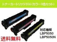 CANONトナーカートリッジ316お買い得カラー3色セット【リサイクルトナー】【即日出荷】【送料無料】【LBP5050/LBP5050N】