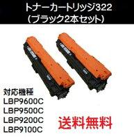 CANONトナーカートリッジ322ブラックお買い得2本セット【リサイクルトナー】【即日出荷】【送料無料】【LBP9600C/LBP9500C/LBP9200C/LBP9100C】