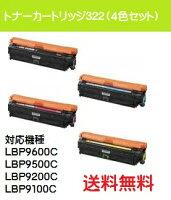 CANONトナーカートリッジ322お買い得4色セット【リサイクルトナー】【即日出荷】【送料無料】【LBP9600C/LBP9500C/LBP9200C/LBP9100C】