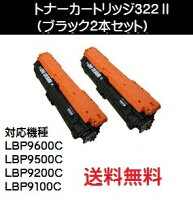 CANONトナーカートリッジ322IIブラックお買い得2本セット【汎用品】【翌営業日出荷】【送料無料】【LBP9600C/LBP9500C/LBP9200C/LBP9100C】