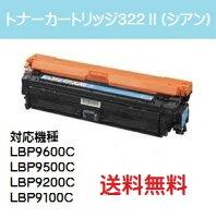 CANONトナーカートリッジ322IIシアン【汎用品】【翌営業日出荷】【送料無料】【LBP9600C/LBP9500C/LBP9200C/LBP9100C】