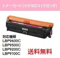 CANONトナーカートリッジ322IIマゼンダ【汎用品】【翌営業日出荷】【送料無料】【LBP9600C/LBP9500C/LBP9200C/LBP9100C】