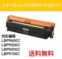 CANONトナーカートリッジ322IIイエロー【汎用品】【翌営業日出荷】【送料無料】【LBP9600C/LBP9500C/LBP9200C/LBP9100C】
