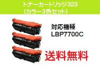 CANONトナーカートリッジ323お買い得カラー3色セット【純正品】【翌営業日出荷】【送料無料】【LBP7700C】