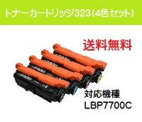 CANONトナーカートリッジ323お買い得4色セット【純正品】【翌営業日出荷】【送料無料】【LBP7700C】
