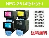 CANONトナーNPG-35お買い得4色セット【海外純正品】【翌営業日出荷】【送料無料】【iR-C2880/iR-C2880F/iR-C3380/iR-C3380F/iR-C2550F/iR-C3080/iR-C3080F/iR-C3580/iR-C3580F】