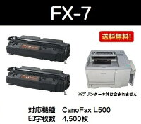 CANONトナーカートリッジFX-7お買い得2本セット【CanoFaxL500】【純正品】【翌営業日出荷】【送料無料】
