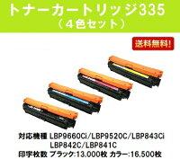 CANONトナーカートリッジ335お買い得4色セット【純正品】【翌営業日出荷】【送料無料】【LBP9660Ci/LBP9520C/LBP843Ci/LBP842C/LBP841C】