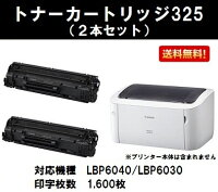 CANONトナーカートリッジ325お買い得2本セット【純正品】【翌営業日出荷】【送料無料】【LBP6040/LBP6030】
