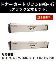 CANONトナーカートリッジNPG-47ブラックお買い得2本セット【純正品】【翌営業日出荷】【送料無料】【iR-ADVC9075PRO/iR-ADVC9065PRO】※ご注文前に在庫確認をお願いします