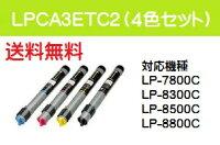 EPSONトナーカートリッジLPCA3ETC2お買い得4色セット【リサイクルトナー】【即日出荷】【送料無料】【LP-7800C/LP-8300C/LP-8500C/LP-8800C】