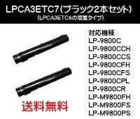 EPSONトナーカートリッジLPCA3ETC7ブラックお買い得2本セット【純正品】【翌営業日出荷】【送料無料】【LP-9800C//LP-M9800】