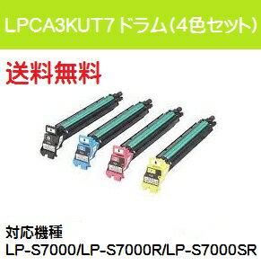 インクカートリッジ/ EPSON (業務用3セット) エプソン トナーカートリッジ 【純正品】 【LPCA3KUT7C シアン】 感光体ユニット