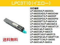 EPSONETカートリッジLPC3T10イエロー【純正品】【翌営業日出荷】【送料無料】【LP-M6000/LP-S6000/LP-M60】
