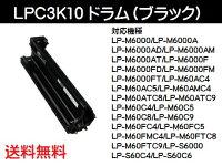EPSON感光体ユニットLPC3K10ブラック【純正品】【翌営業日出荷】【送料無料】【LP-M6000/LP-S6000/LP-M60】