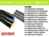 EPSON感光体ユニットLPC3K10お買い得カラー3色セット【リサイクル品】【即日出荷】【送料無料】【LP-M6000/LP-S6000/LP-M60】