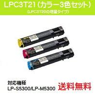 EPSONETカートリッジLPC3T21お買い得カラー3色セット【純正品】【翌営業日出荷】【送料無料】【LP-M5300/LP-S5300/LP-M53/LP-S53】