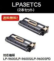 EPSONETカートリッジLPA3ETC5お買い得2本セット【リサイクルトナー】【即日出荷】【送料無料】【LP-9600/LP-9600S/LP-9600SPD】
