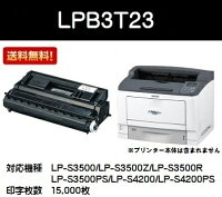 EPSON環境推進トナーLPB3T23V【純正品】【翌営業日出荷】【送料無料】【LP-S3500/LP-S3500Z/LP-S3500R/LP-S3500PS/LP-S4200/LP-S4200PS/LP-S35C5】