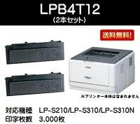 EPSONETカートリッジLPB4T12お買い得2本セット【リサイクルトナー】【即日出荷】【送料無料】【LP-S210/LP-S310】