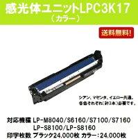 EPSON感光体ユニットLPC3K17イエロー【純正品】【翌営業日出荷】【送料無料】【LP-M8040/LP-M804/LP-S6160/LP-S7100/LP-S7160/LP-S71/LP-S8100/LP-S8160/LP-S81】