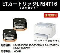 EPSONETカートリッジLPB4T16お買い得2本セット【純正品】【翌営業日出荷】【送料無料】【LP-S230DN/LP-S230DW/LP-M230FDN/LP-M230FDW】