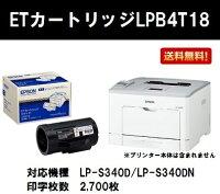 EPSONETカートリッジLPB4T18【純正品】【翌営業日出荷】【送料無料】【LP-S340D/LP-S340DN】