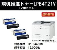 EPSON環境推進トナーLPB4T21Vお買い得2本セット【純正品】【翌営業日出荷】【送料無料】【LP-S440DN】