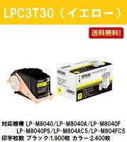 EPSONETカートリッジLPC3T30イエロー【純正品】【翌営業日出荷】【送料無料】【LP-M8040/LP-M8040A/LP-M8040F/LP-M8040PS/LP-M804AC5/LP-M804FC5】