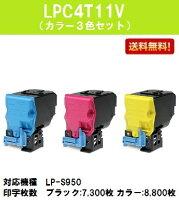EPSON環境推進トナーLPC4T11Vお買い得カラー3色セット【純正品】【翌営業日出荷】【送料無料】【LP-S950】