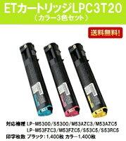 EPSONETカートリッジLPC3T20お買い得カラー3色セット【純正品】【翌営業日出荷】【送料無料】【LP-M5300/LP-S5300/LP-M53/LP-S53】