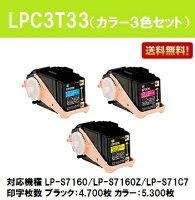 EPSONETカートリッジLPC3T33お買い得カラー3色セット【純正品】【翌営業日出荷】【送料無料】【LP-S7160/LP-S7160Z/LP-S71C7】