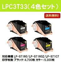 EPSONETカートリッジLPC3T33お買い得4色セット【リサイクルトナー】【即日出荷】【送料無料】【LP-S7160/LP-S7160Z/LP-S71C7】※ご注文前に在庫の確認をお願いします