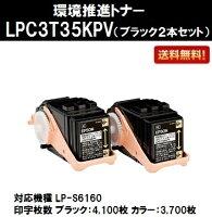 EPSON環境推進トナーLPC3T35KPVブラックお買い得2本セット【純正品】【翌営業日出荷】【送料無料】【LP-S6160】
