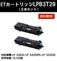 EPSONETカートリッジLPB3T29お買い得2本セット【リサイクルトナー】【即日出荷】【送料無料】【LP-S3250/LP-S3250PS/LP-S3250Z/LP-S32C6】※ご注文前に在庫の確認をお願いします