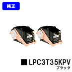 EPSON 環境推進トナー LPC3T35KPV ブラックお買い得2本セット【純正品】【即日出荷】【送料無料】【LP-S6160】