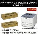 富士通 トナーカートリッジCL115B ブラック お買い得2本セット【...